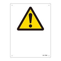 JIS安全標識 (警告) 危険マーク「!」のみ サイズ: (S) 300×225 (393213)