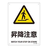 JIS安全標識 (警告) 昇降注意 サイズ: (S) 300×225 (393214)