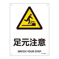 JIS安全標識 (警告) 足元注意 サイズ: (S) 300×225 (393215)