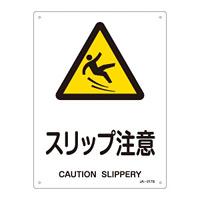 JIS安全標識 (警告) スリップ注意 サイズ: (S) 300×225 (393217)