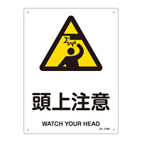 JIS安全標識 (警告) 頭上注意 サイズ: (S) 300×225 (393218)