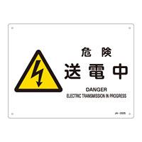 JIS安全標識 (警告) 危険 送電中 ヨコ サイズ: (S) 225×300 (393222)