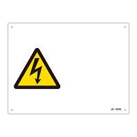 JIS安全標識 (警告) 危険マークのみ ヨコ サイズ: (S) 225×300 (393224)