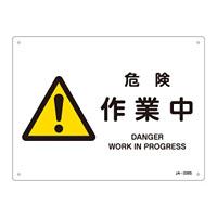 JIS安全標識 (警告) 危険 作業中 ヨコ サイズ: (S) 225×300 (393228)