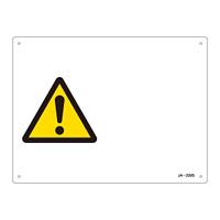JIS安全標識 (警告) 危険マーク「!」のみ ヨコ サイズ: (S) 225×300 (393229)