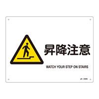JIS安全標識 (警告) 昇降注意 ヨコ サイズ: (S) 225×300 (393230)