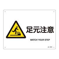 JIS安全標識 (警告) 足元注意 ヨコ サイズ: (S) 225×300 (393231)