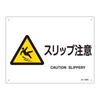 JIS安全標識 (警告) スリップ注意 ヨコ サイズ: (S) 225×300 (393233)