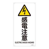 JIS安全標識 (警告) 感電注意 サイズ: (S) 450×225 (393235)