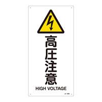 JIS安全標識 (警告) 高圧注意 サイズ: (S) 450×225 (393236)