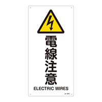 JIS安全標識 (警告) 電線注意 サイズ: (S) 450×225 (393237)