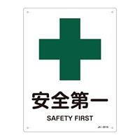 JIS安全標識 安全第一 サイズ: (S) 300×225 (393301)