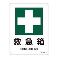 JIS安全標識 救急箱 サイズ: (S) 300×225 (393305)