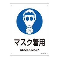 JIS安全標識 マスク着用 サイズ: (S) 300×225 (393317)
