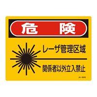 JISレーザー標識 レーザー管理区域 サイズ: (S) 225×300 (393602)