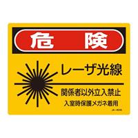 JISレーザー標識 レーザー光線 サイズ: (S) 225×300 (393603)