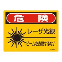 JISレーザー標識 レーザー光線 ビームを・・ サイズ: (S) 225×300 (393604)