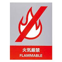 安全標識ステッカー 160×120 内容:火気厳禁 (29102)