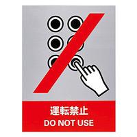 安全標識ステッカー 160×120 内容:運転禁止 (29103)