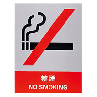 安全標識ステッカー 160×120 内容:禁煙 (29104)