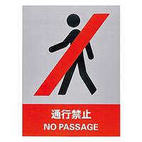 安全標識ステッカー 160×120 内容:通行禁止 (29105)