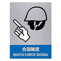 安全標識ステッカー 160×120 内容:合図確認 (29107)