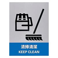 安全標識ステッカー 160×120 内容:清掃清潔 (29110)
