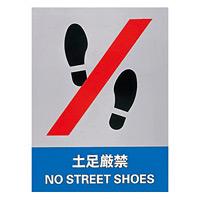 安全標識ステッカー 160×120 内容:土足厳禁 (29111)