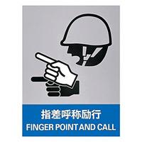 安全標識ステッカー 160×120 内容:指差呼称励行 (29112)