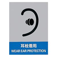 安全標識ステッカー 160×120 内容:耳栓着用 (29115)