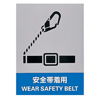安全標識ステッカー 160×120 内容:安全帯着用 (29116)
