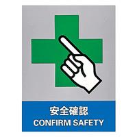 安全標識ステッカー 160×120 内容:安全確認 (29117)