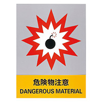 安全標識ステッカー 160×120 内容:危険物注意 (29118)