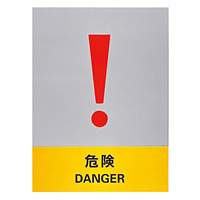 安全標識ステッカー 160×120 内容:危険 (29119)