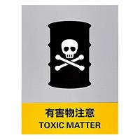 安全標識ステッカー 160×120 内容:有毒物注意 (29120)