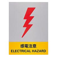 安全標識ステッカー 160×120 内容:感電注意 (29121)