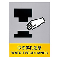 安全標識ステッカー 160×120 内容:はさまれ注意 (29126)