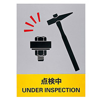 安全標識ステッカー 160×120 内容:点検中 (29127)