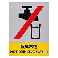 安全標識ステッカー 160×120 内容:飲料不適 (29128)