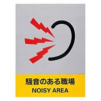 安全標識ステッカー 160×120 内容:騒音のある職場 (29129)