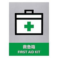 安全標識ステッカー 160×120 内容:救急箱 (29130)