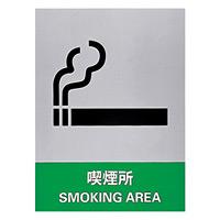 安全標識ステッカー 160×120 内容:喫煙所 (29131)