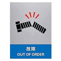 安全標識ステッカー 160×120 内容:故障 (29134)