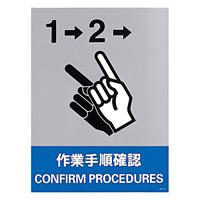 安全標識ステッカー 160×120 内容:作業手順確認 (29141)