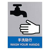 安全標識ステッカー 160×120 内容:手洗励行 (29142)