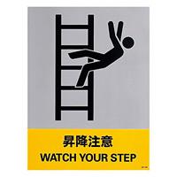 安全標識ステッカー 160×120 内容:昇降注意 (29146)