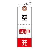 LP高圧ガス関係標識板 ボンベ札 (タグ) 120×40mm (42010)