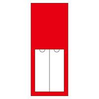 責任者氏名標識板 (樹脂タイプ) 150×50×1mm 無地 カラー:赤 (46221)