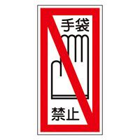 ステッカー標識 10枚1組 手袋禁止 サイズ:200×100mm (47041)