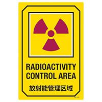 JIS放射能標識板 英文字入りサイン標識 放射能管区域 (95205)